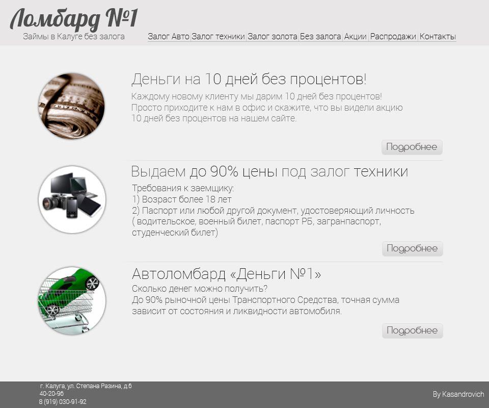 Дизайн главной страницы сайта Ломбард №1 - дизайнер AlexWeb2-0
