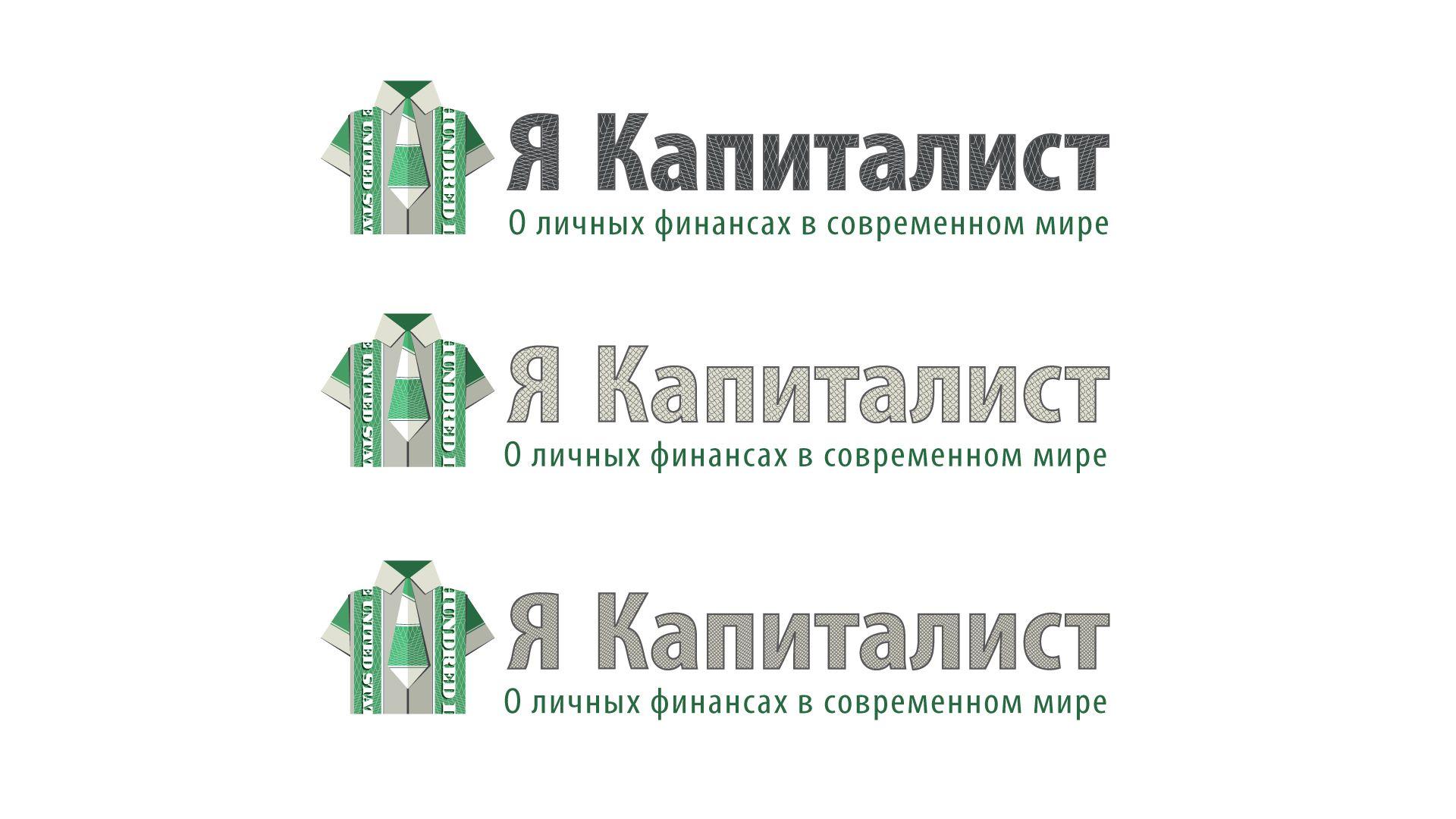 Я капиталист (лого для веб-сайта) - дизайнер Ju_Levich