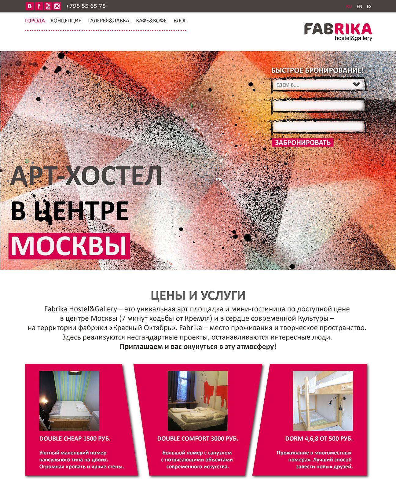 Разработка сайта арт пространства - дизайнер philium