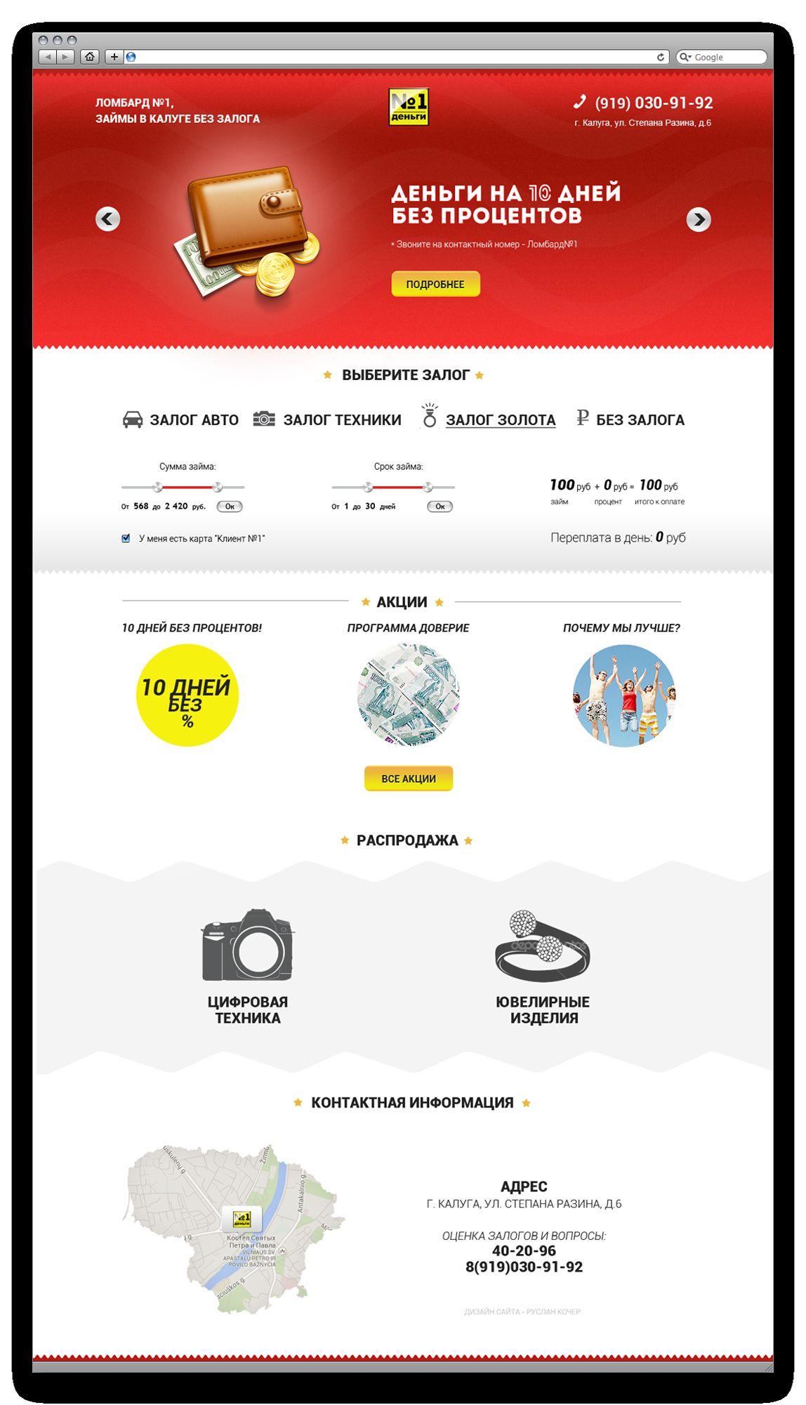 Дизайн главной страницы сайта Ломбард №1 - дизайнер kocherlive