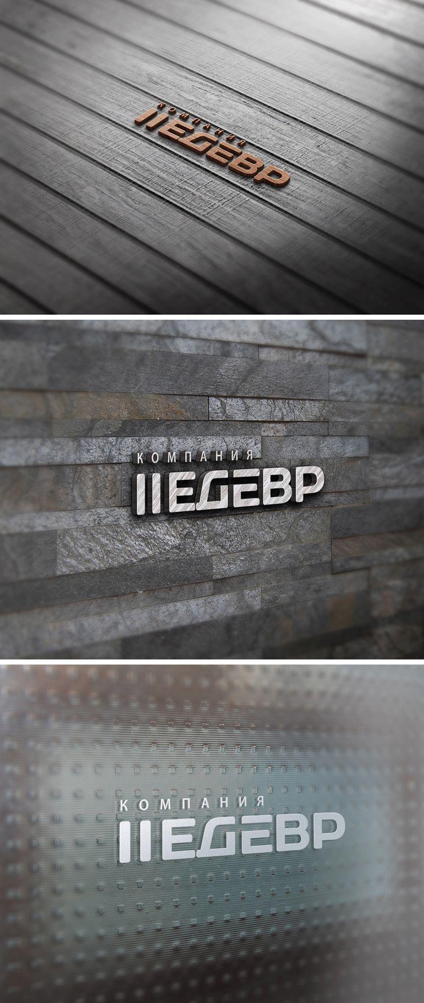 Логотип для брендинговой компании - дизайнер GreenRed