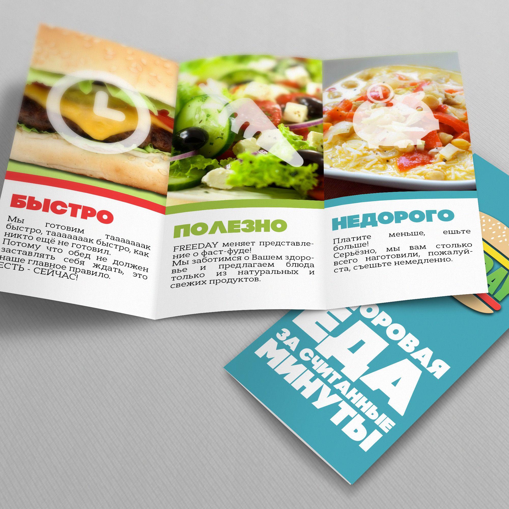 Кафе быстрого обслуживания (fast food) - дизайнер designvamp