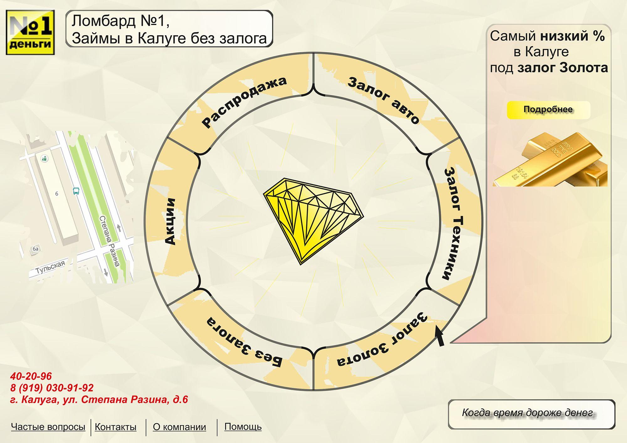 Дизайн главной страницы сайта Ломбард №1 - дизайнер surenchik91