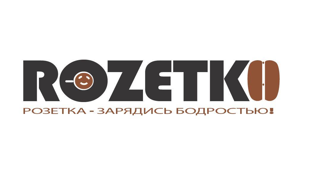 Логотип+Дизайн фирменного стиля для кофейни  - дизайнер GVV