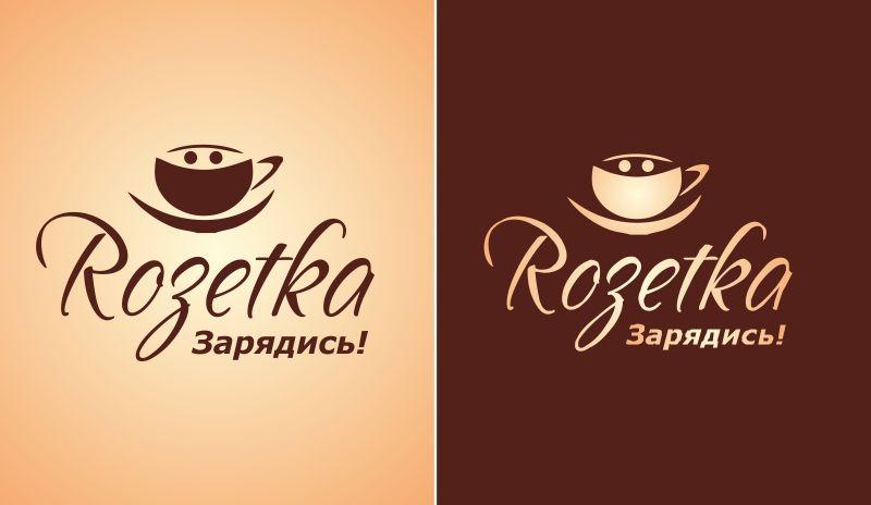 Логотип+Дизайн фирменного стиля для кофейни  - дизайнер Lara2009