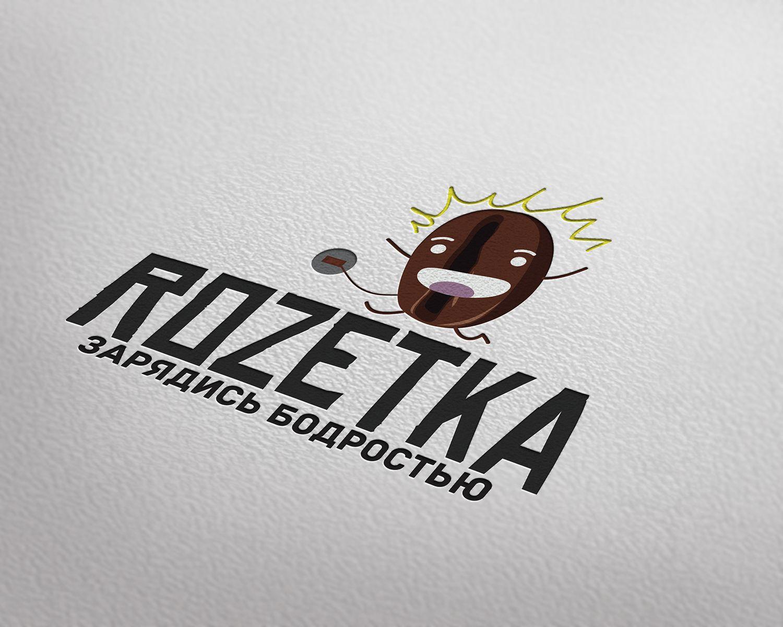 Логотип+Дизайн фирменного стиля для кофейни  - дизайнер MR-KOSTAREV
