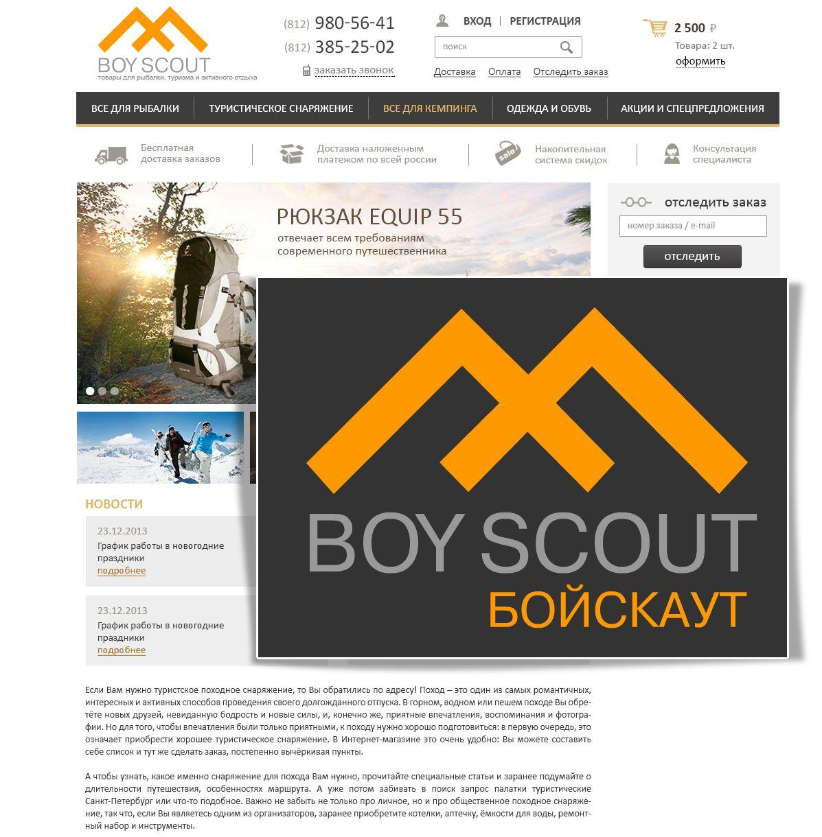 Логотип для сайта интернет-магазина BOY SCOUT - дизайнер Keroberas