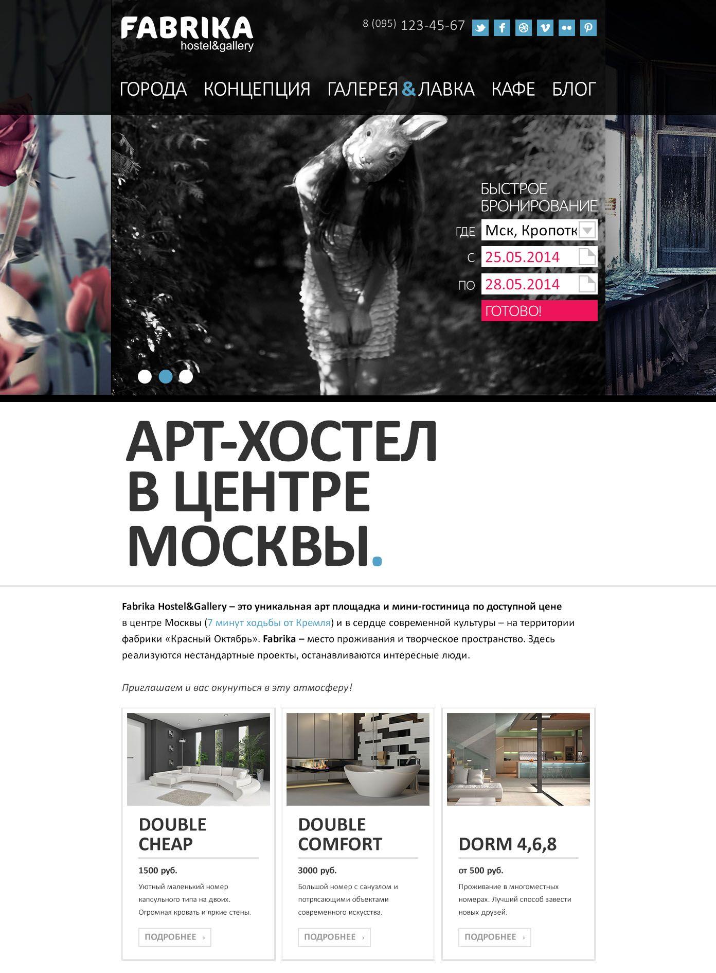 Разработка сайта арт пространства - дизайнер azazello