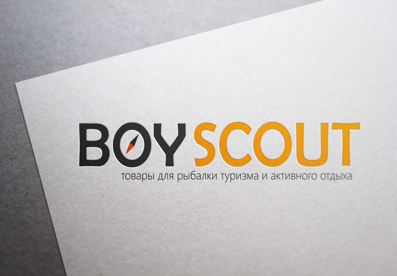 Логотип для сайта интернет-магазина BOY SCOUT - дизайнер anatoly_basov