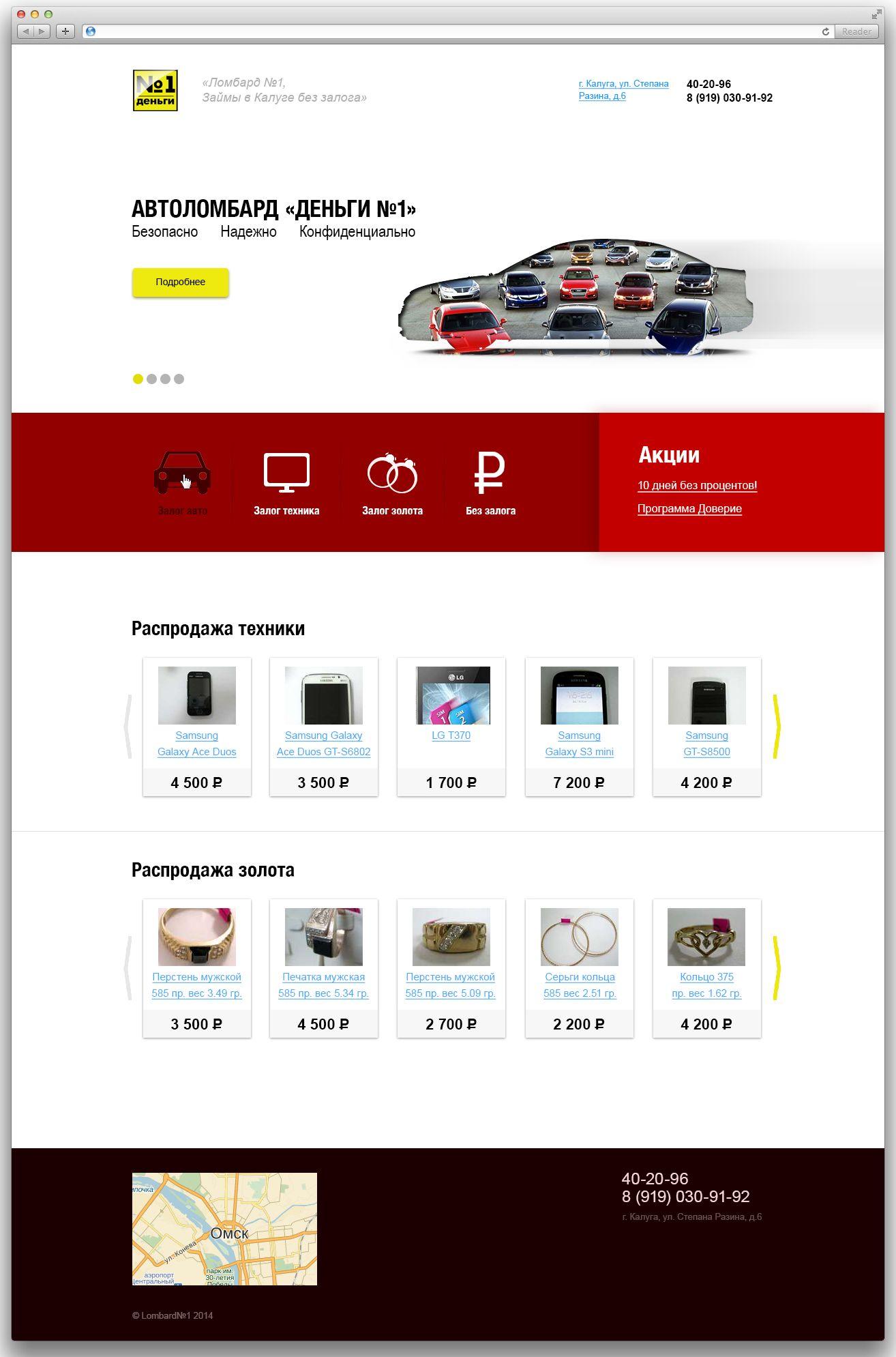 Дизайн главной страницы сайта Ломбард №1 - дизайнер BeatNate
