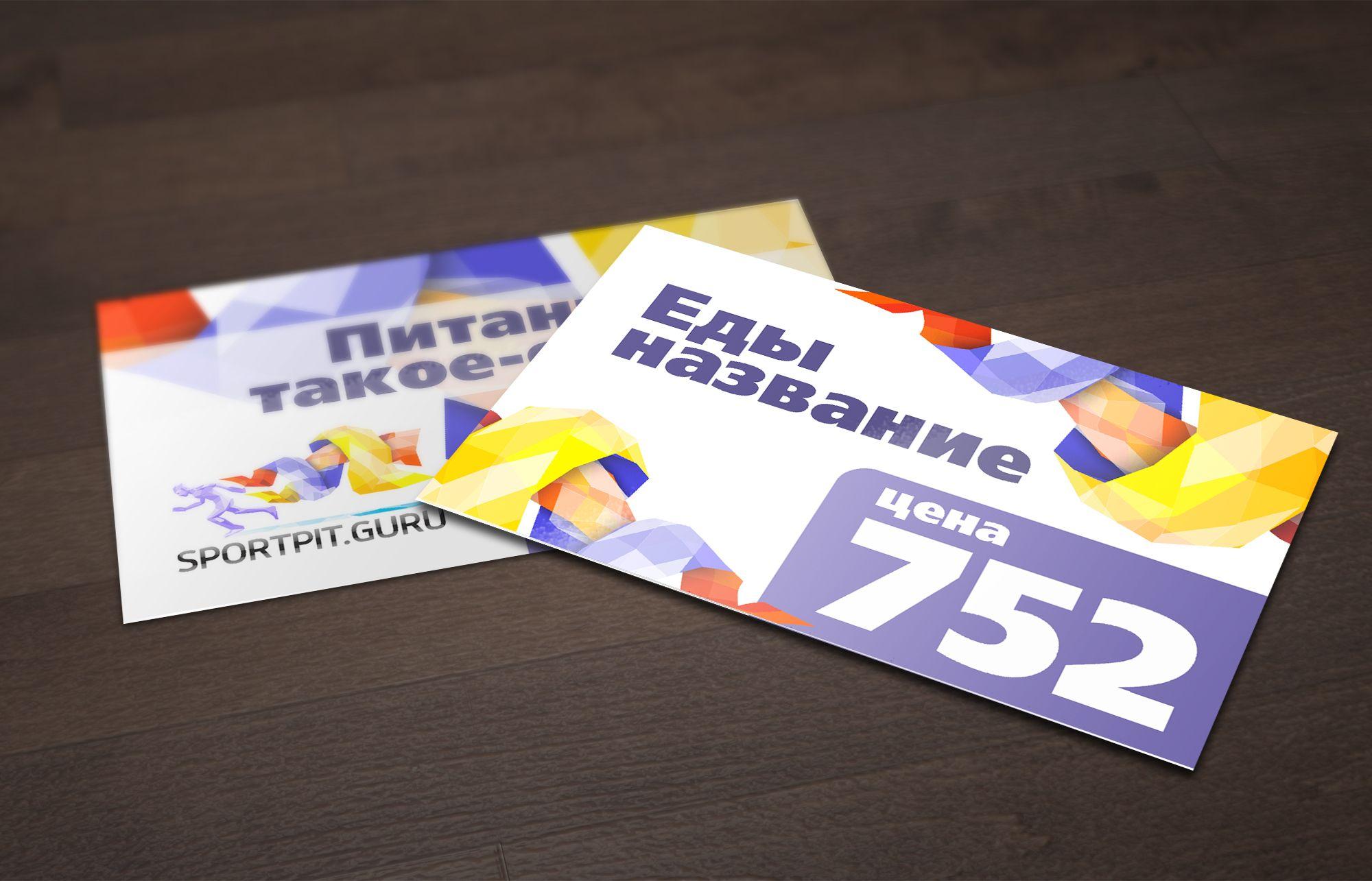 Магазины спортивного питания - дизайнер petrik88