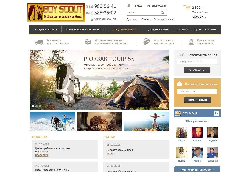 Логотип для сайта интернет-магазина BOY SCOUT - дизайнер Richi656