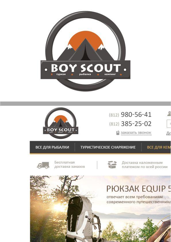 Логотип для сайта интернет-магазина BOY SCOUT - дизайнер Yak84