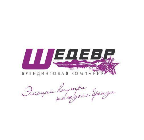 Логотип для брендинговой компании - дизайнер elenuchka