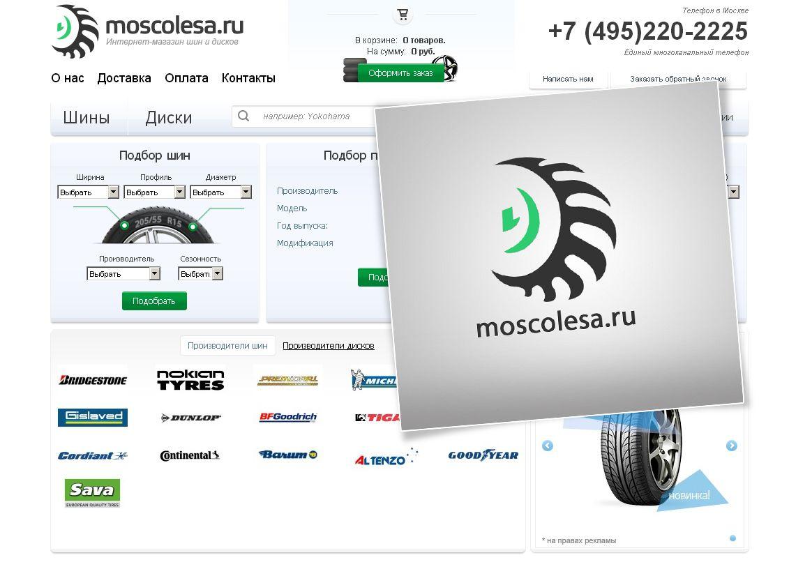 Лого и фир.стиль для ИМ шин и дисков. - дизайнер Keroberas