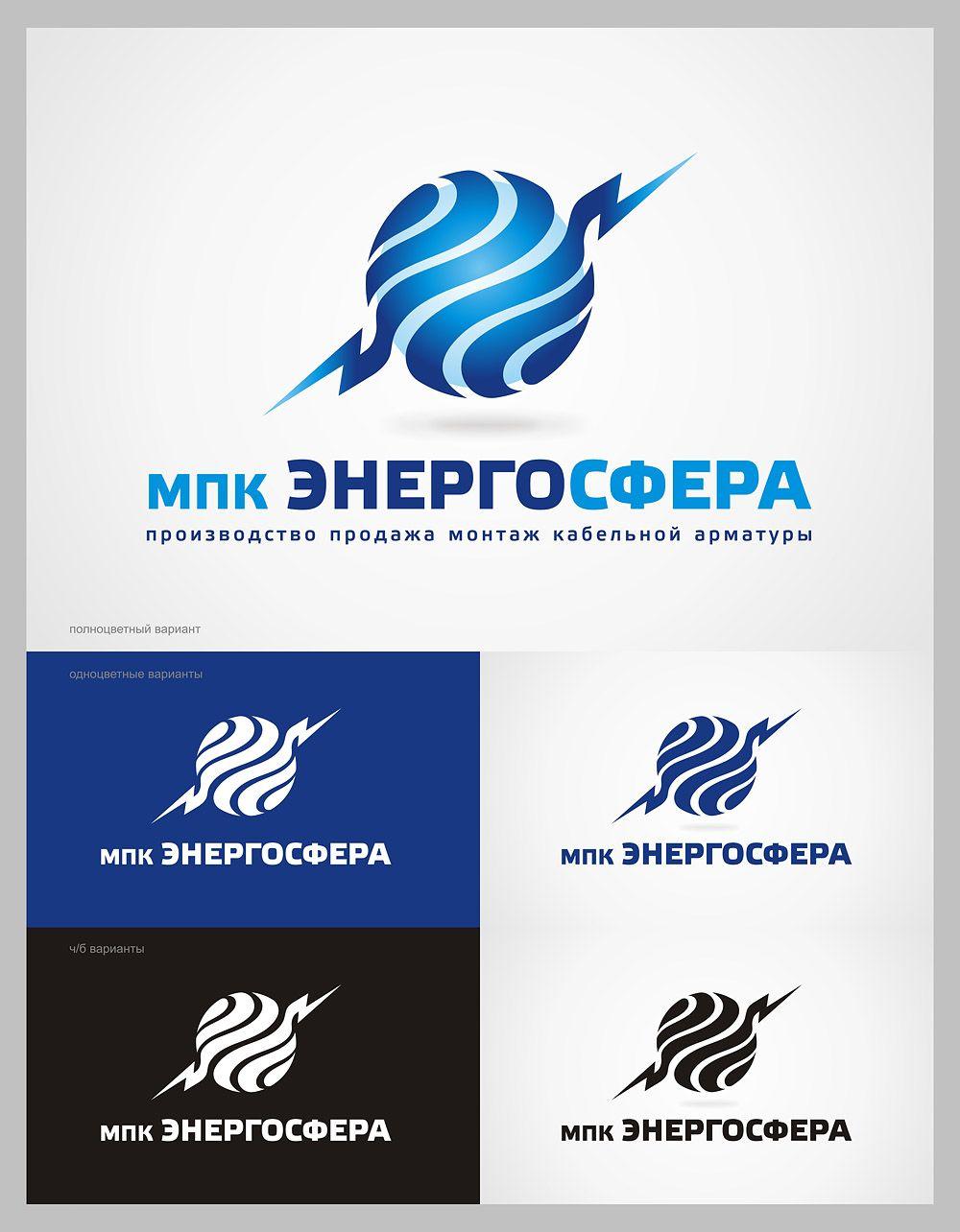 Фирменный стиль для МПК Энергосфера - дизайнер Zheravin