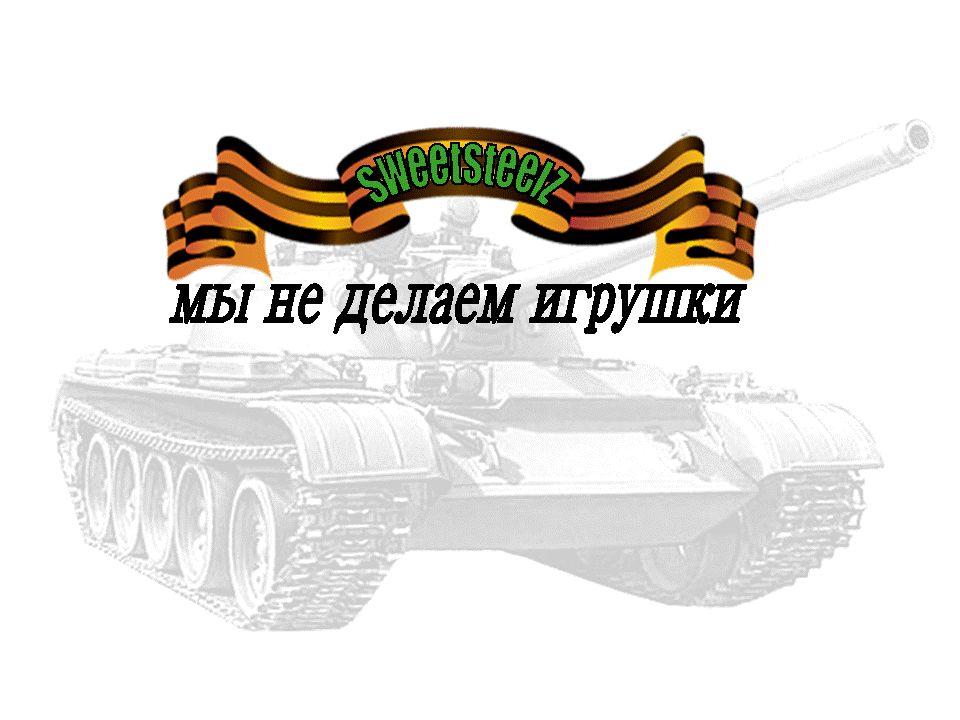 Лого и фирм. стиль для шоколадных военных моделей - дизайнер solleti