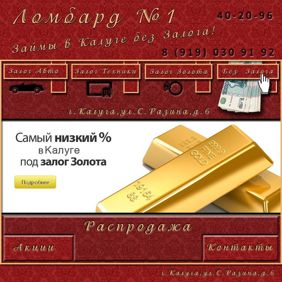 Дизайн главной страницы сайта Ломбард №1 - дизайнер Advokat72