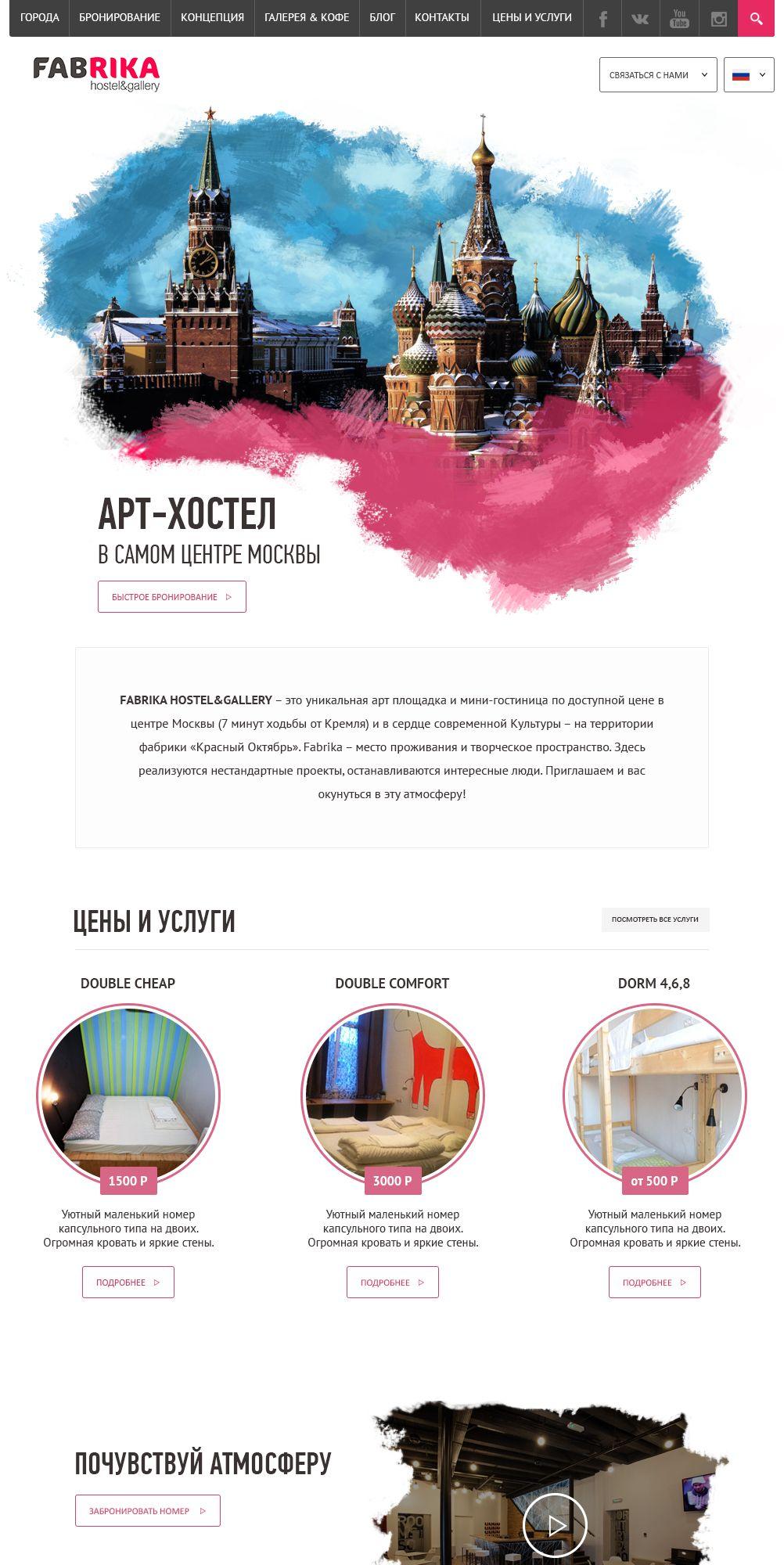 Разработка сайта арт пространства - дизайнер dmitry-lipceanu