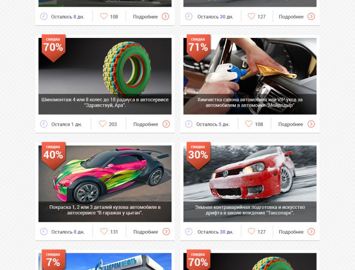 Дизайн сайта со скидками для автовладельцев - дизайнер msveet