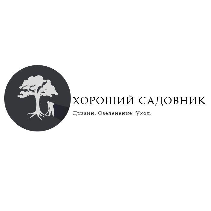 Фирменный стиль для компании по озеленению - дизайнер VeronikaVlad