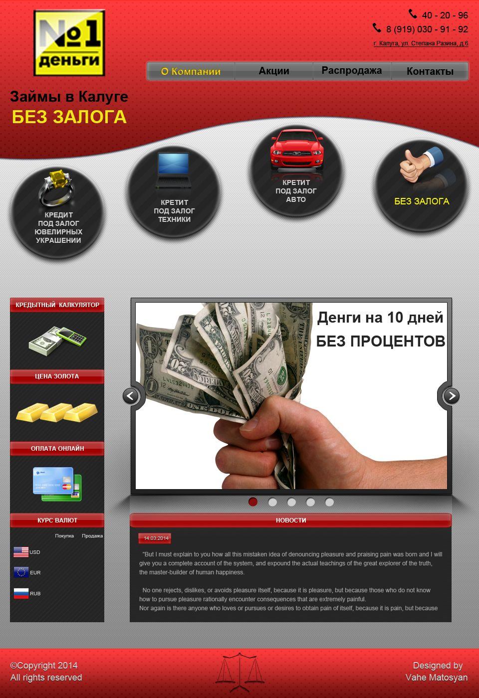 Дизайн главной страницы сайта Ломбард №1 - дизайнер VaheMatosyan