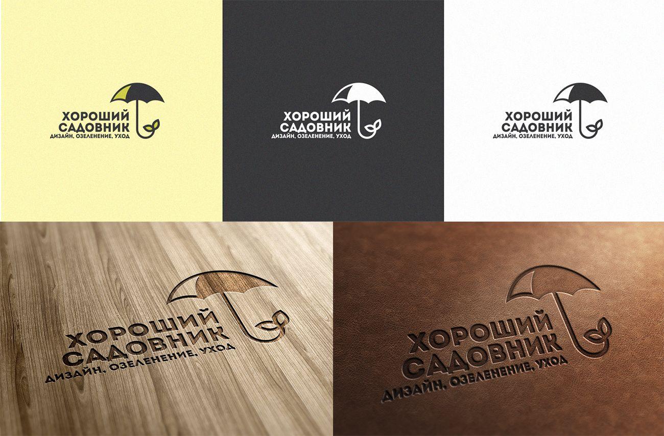 Фирменный стиль для компании по озеленению - дизайнер Ryan_McRain