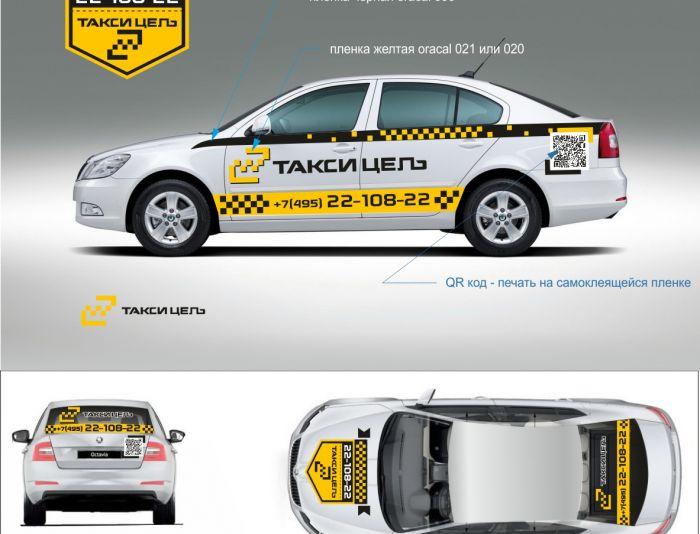 Такси дизайн