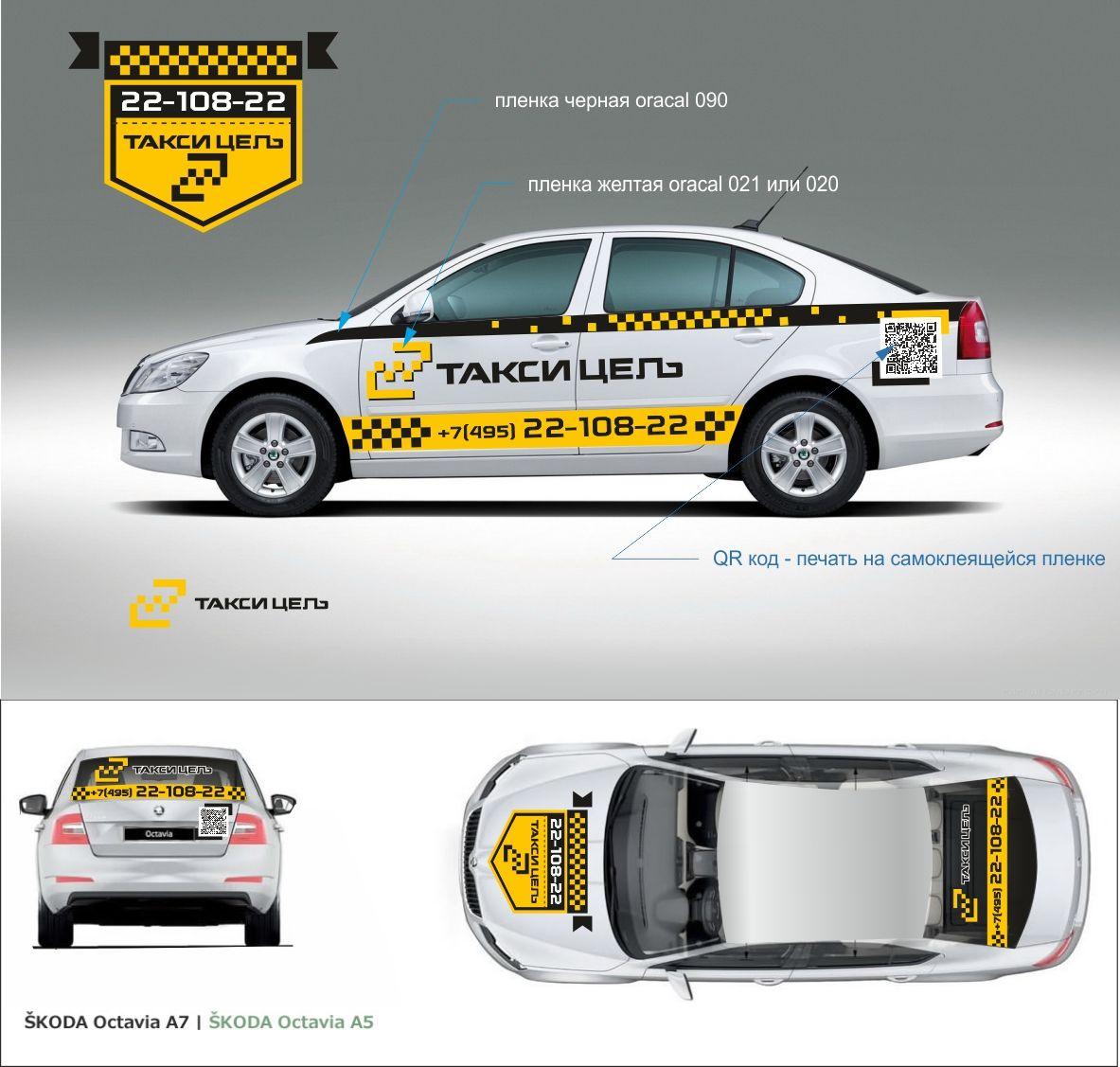 Рекламное оформление автомобиля такси - дизайнер Alena_dis