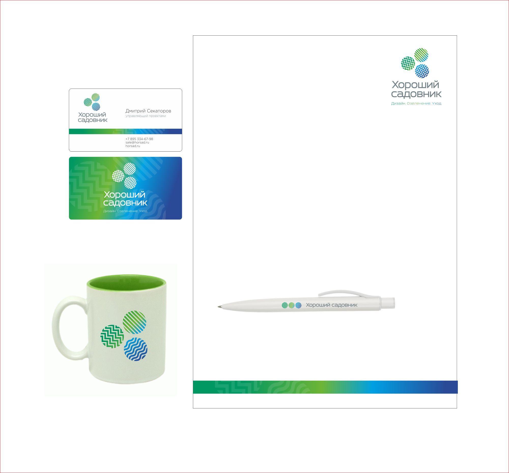 Фирменный стиль для компании по озеленению - дизайнер bandrew