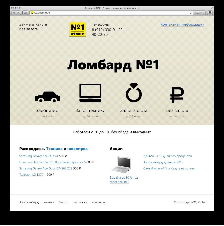 Дизайн главной страницы сайта Ломбард №1 - дизайнер 001