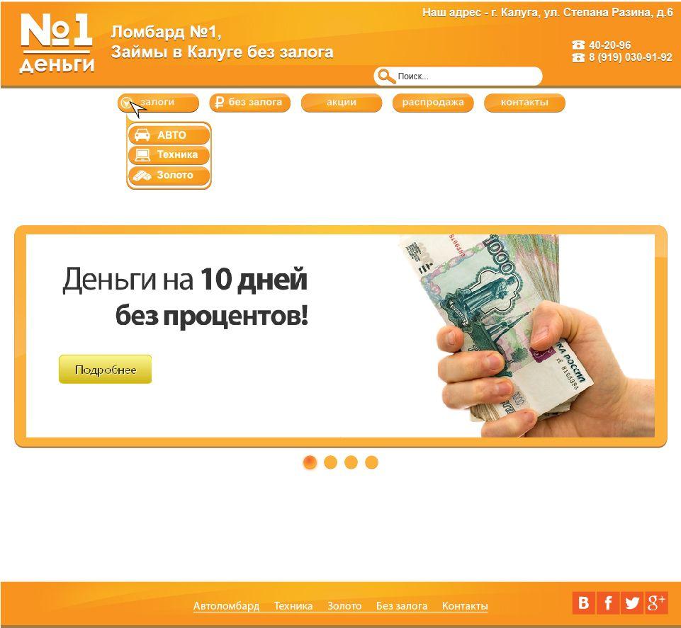 Дизайн главной страницы сайта Ломбард №1 - дизайнер Yakimont