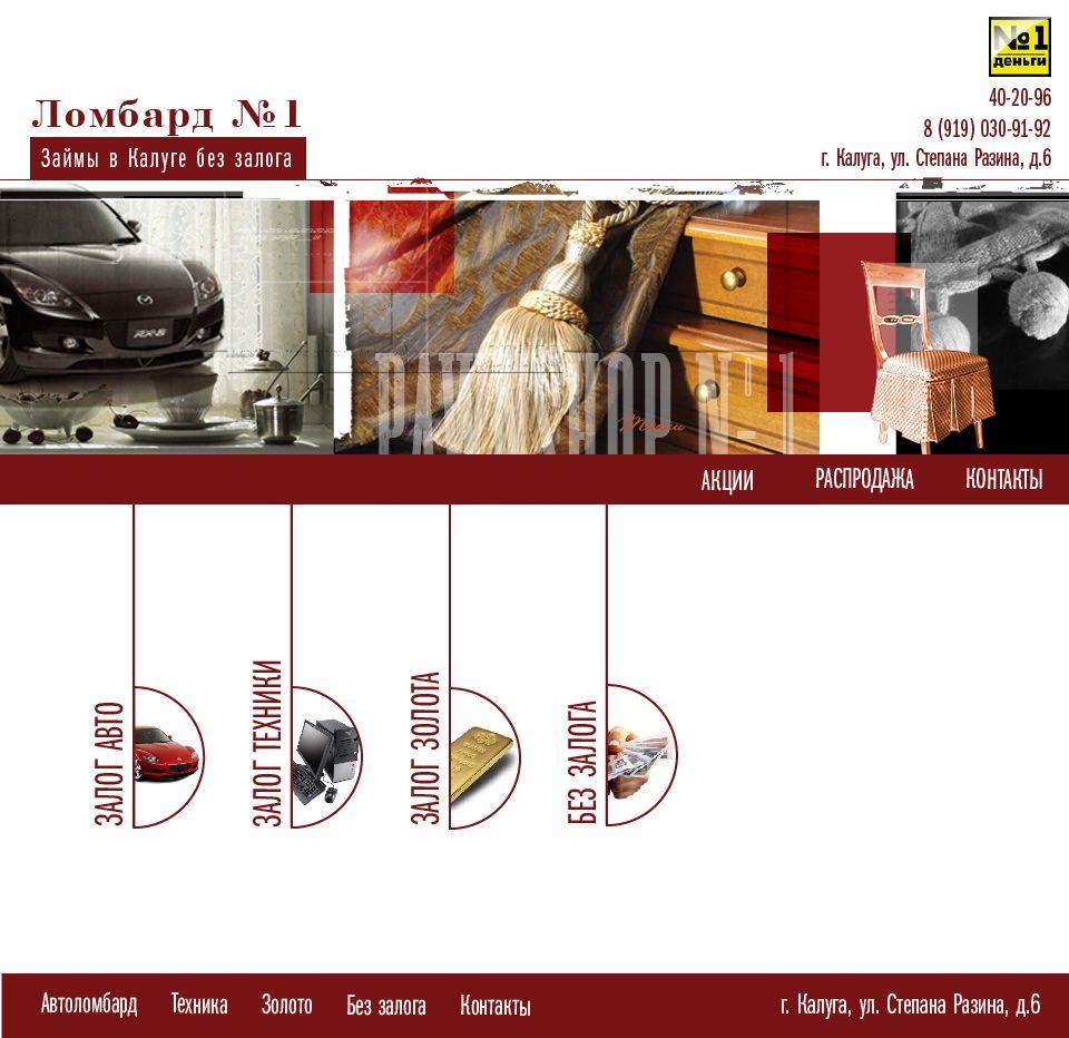 Дизайн главной страницы сайта Ломбард №1 - дизайнер Kikimorra