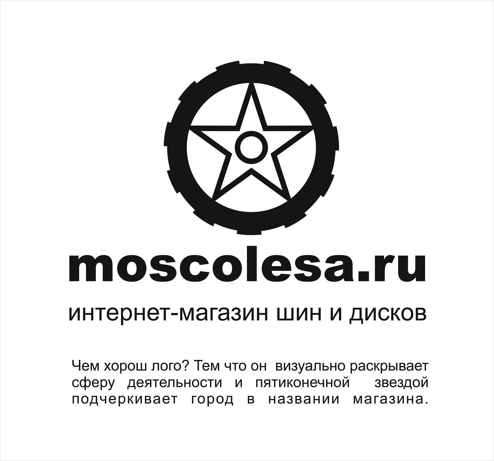 Лого и фир.стиль для ИМ шин и дисков. - дизайнер Batishev