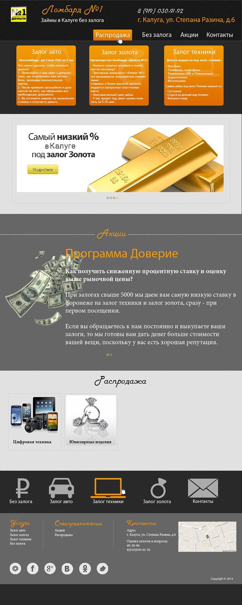 Дизайн главной страницы сайта Ломбард №1 - дизайнер MakcPetrov