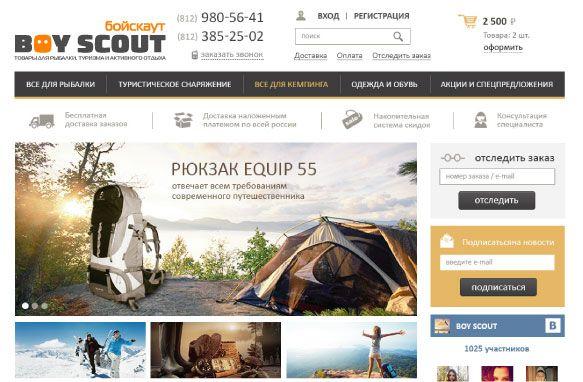 Логотип для сайта интернет-магазина BOY SCOUT - дизайнер zhutol