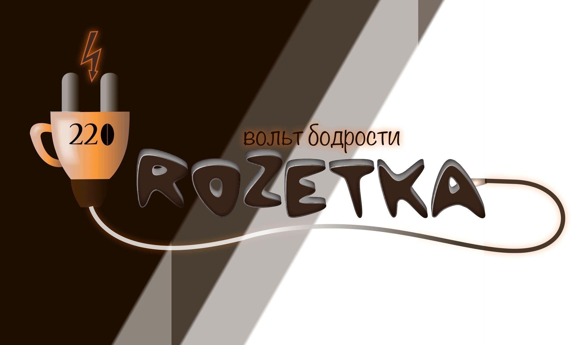 Логотип+Дизайн фирменного стиля для кофейни  - дизайнер mariyaferrari