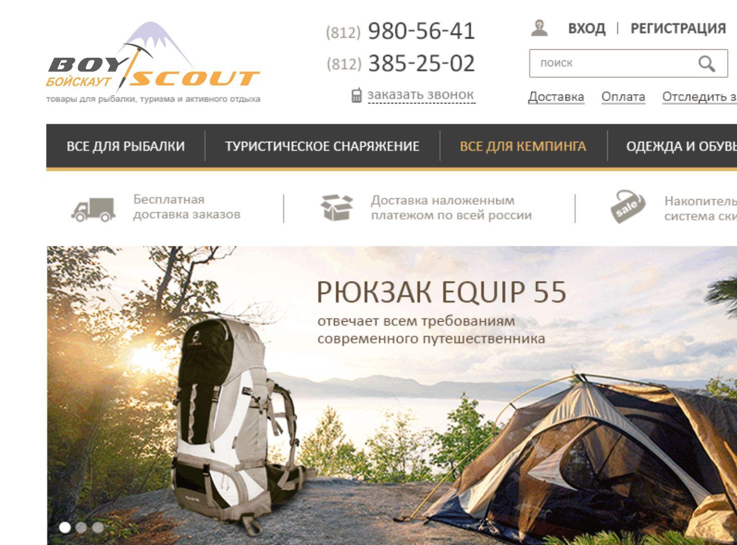 Логотип для сайта интернет-магазина BOY SCOUT - дизайнер alex-blek