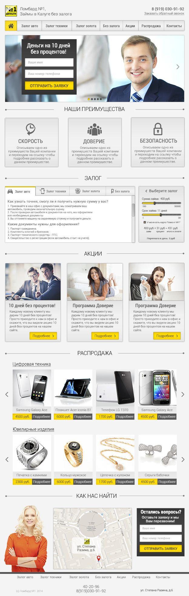 Дизайн главной страницы сайта Ломбард №1 - дизайнер moderndesign