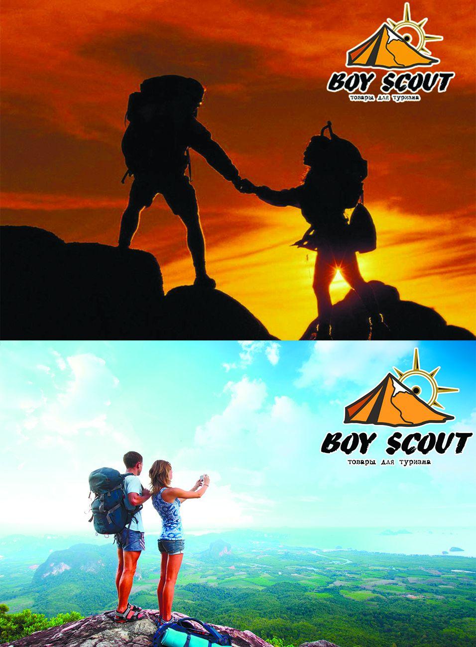 Логотип для сайта интернет-магазина BOY SCOUT - дизайнер SmolinDenis