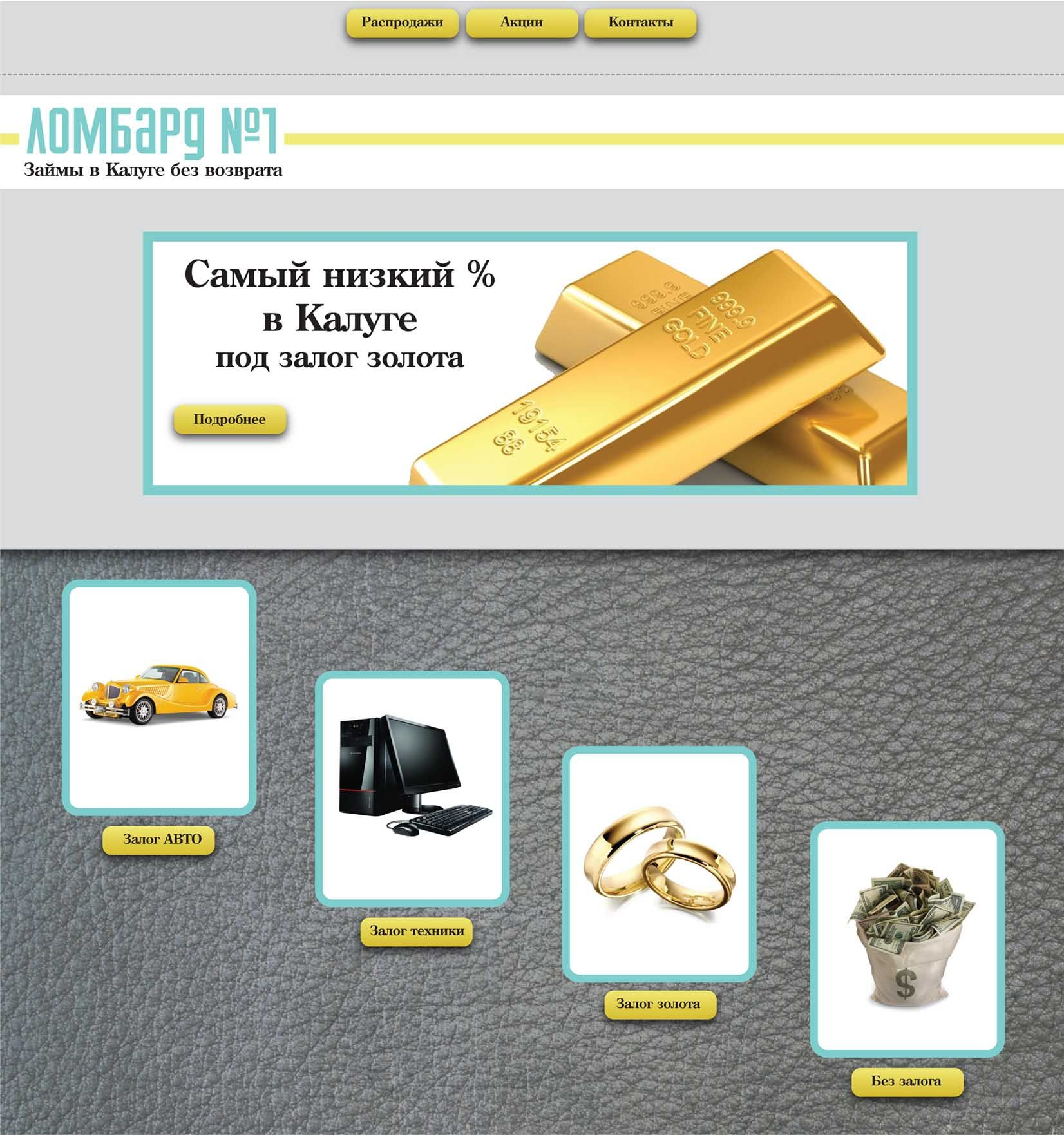 Дизайн главной страницы сайта Ломбард №1 - дизайнер Ravenrowan