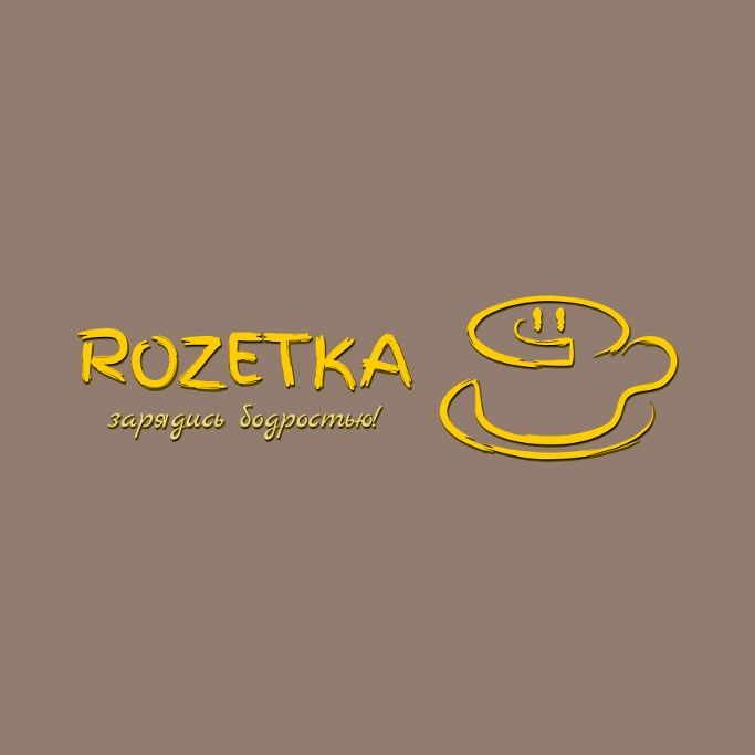Логотип+Дизайн фирменного стиля для кофейни  - дизайнер waP9eloo