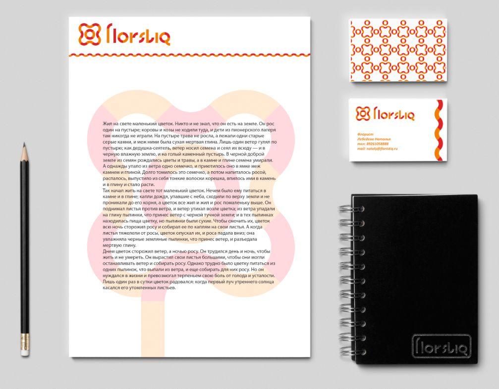 Логотип и фирм. стиль цветочного салона - дизайнер vision