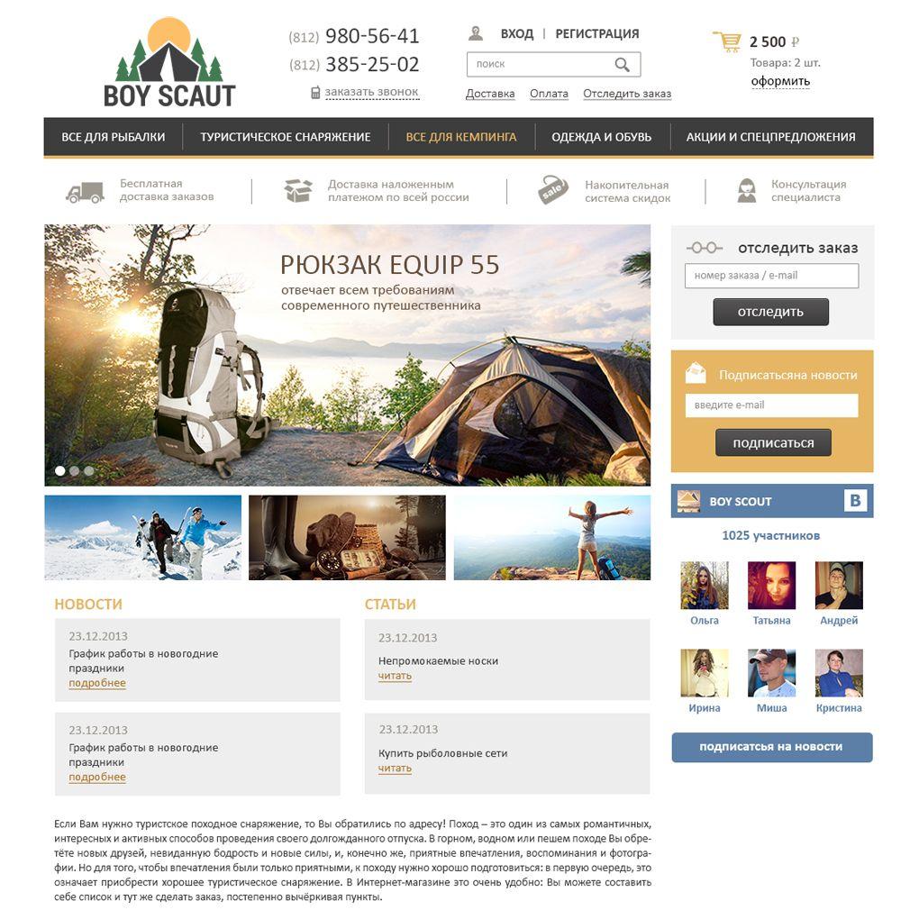 Логотип для сайта интернет-магазина BOY SCOUT - дизайнер ma-r-at