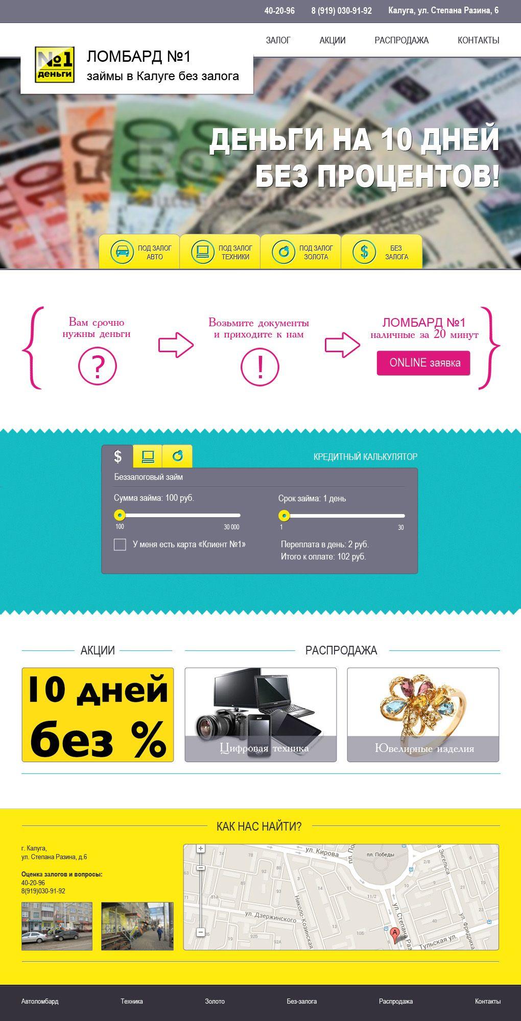 Дизайн главной страницы сайта Ломбард №1 - дизайнер Jeanne15
