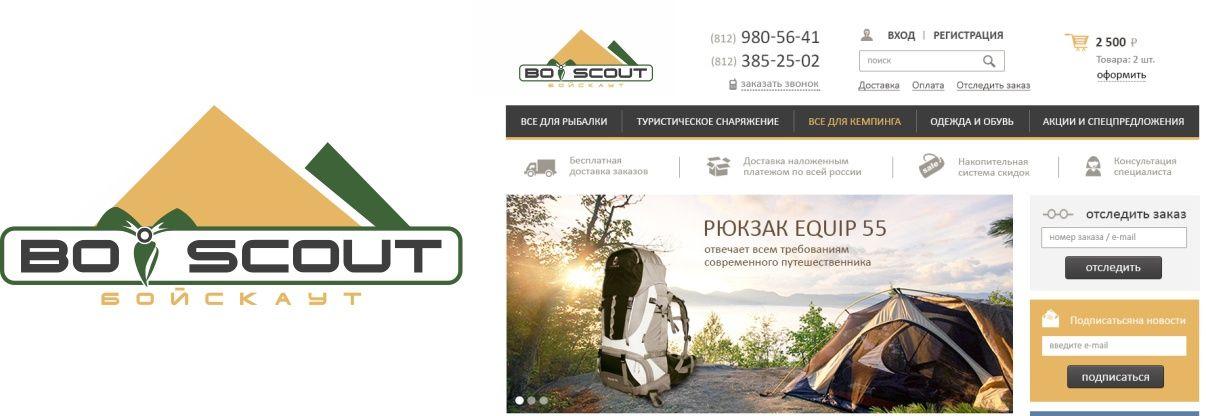 Логотип для сайта интернет-магазина BOY SCOUT - дизайнер OlikaF