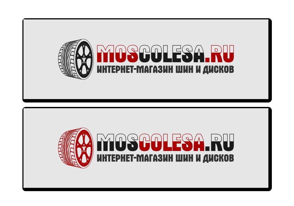 Лого и фир.стиль для ИМ шин и дисков. - дизайнер turboegoist