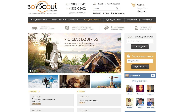 Логотип для сайта интернет-магазина BOY SCOUT - дизайнер Galans