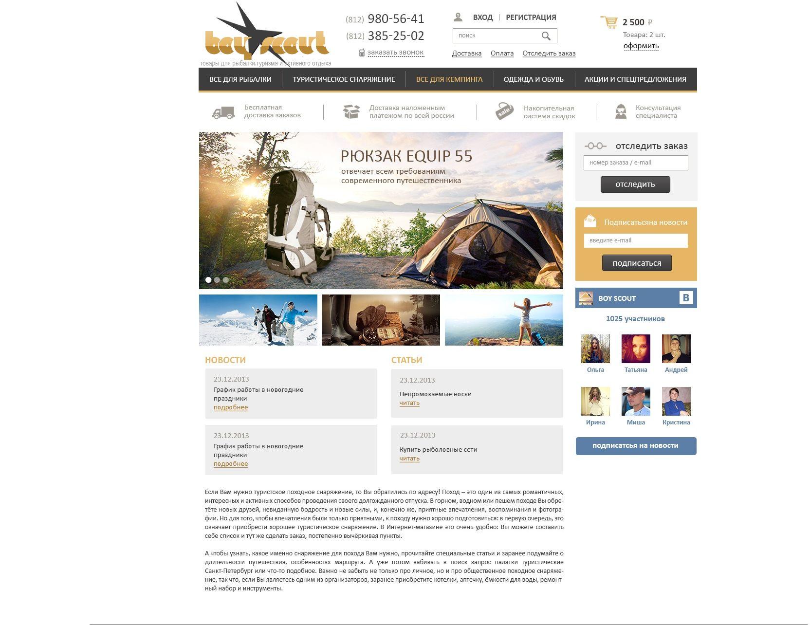 Логотип для сайта интернет-магазина BOY SCOUT - дизайнер MATPOCkun777