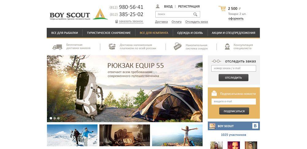 Логотип для сайта интернет-магазина BOY SCOUT - дизайнер Upright